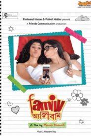Family Album 2015