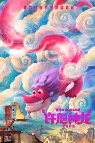 Wish Dragon 2020