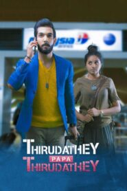 Thirudathey Papa Thirudathey 2018
