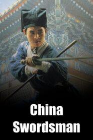 The Legend of the Swordsman 1992