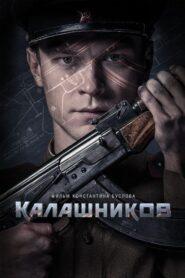 Kałasznikow 2020