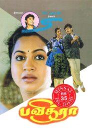 பவித்ரா 1994