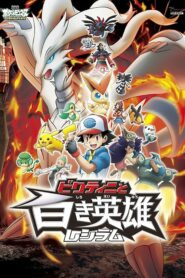 Pokemon: Czerń – Victini i Reshiram 2011