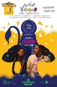 Mana Oori Ramayanam 2016