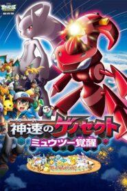Pokemon: Genesect i Objawiona Legenda 2013