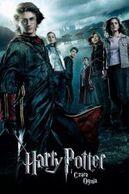 Harry Potter i Czara Ognia 2005