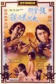 鐵金剛大破紫陽觀 1974