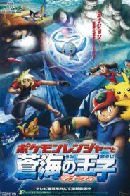 Pokemon: Ranger i Świątynia Morza 2006