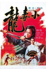 Xiao du long 1972