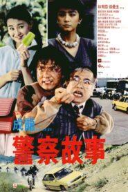 Policyjna Opowieść 1985