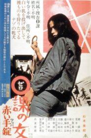 0課の女 赤い手錠 1974