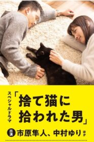 Suteneko ni Hirowareta Otoko (2019) 2019