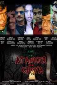 Atanker Choya 2019
